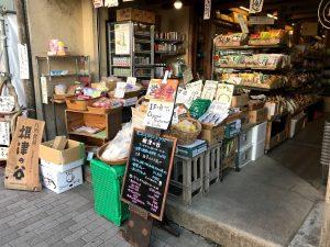 自然食料品店根津の谷入口