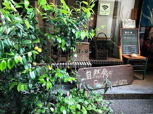 ヴィーガンレストラン&カフェ根津の谷入口