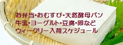 お弁当・おむすび・天然酵母パン・牛乳・ヨーグルト・豆腐・卵などの入荷スhttp://nezunoya.com/wp-content/uploads/2019/04/2019GW.pngケジュール