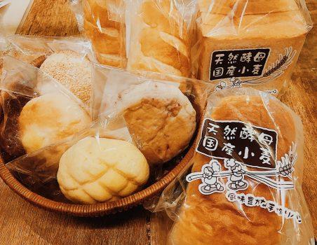 人気のさんさんベーカリーのパン、入荷しました!