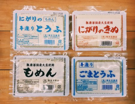木曜日は稲本さんのお豆腐です。