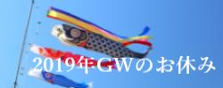 2019年GWのお休み
