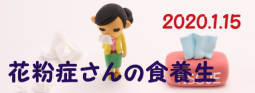 花粉症さんの食養生バナー